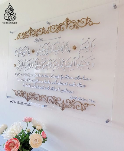 Surah Asr Plexiglass Islamic Wall Art